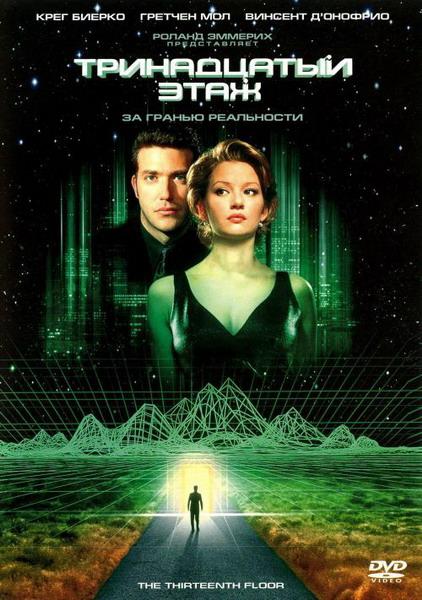 Фильм Тринадцатый этаж, 1999 год