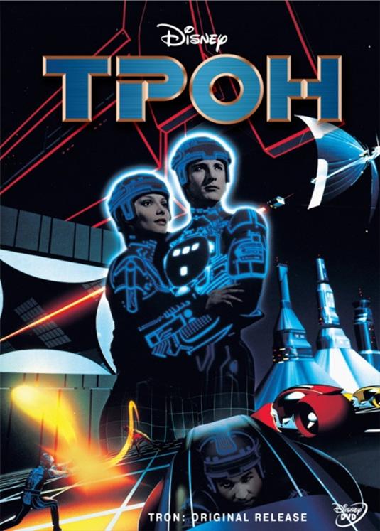 Фильм Трон, 1982 год