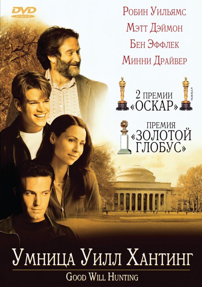 Фильм Умница Уилл Хантинг, 1997 год