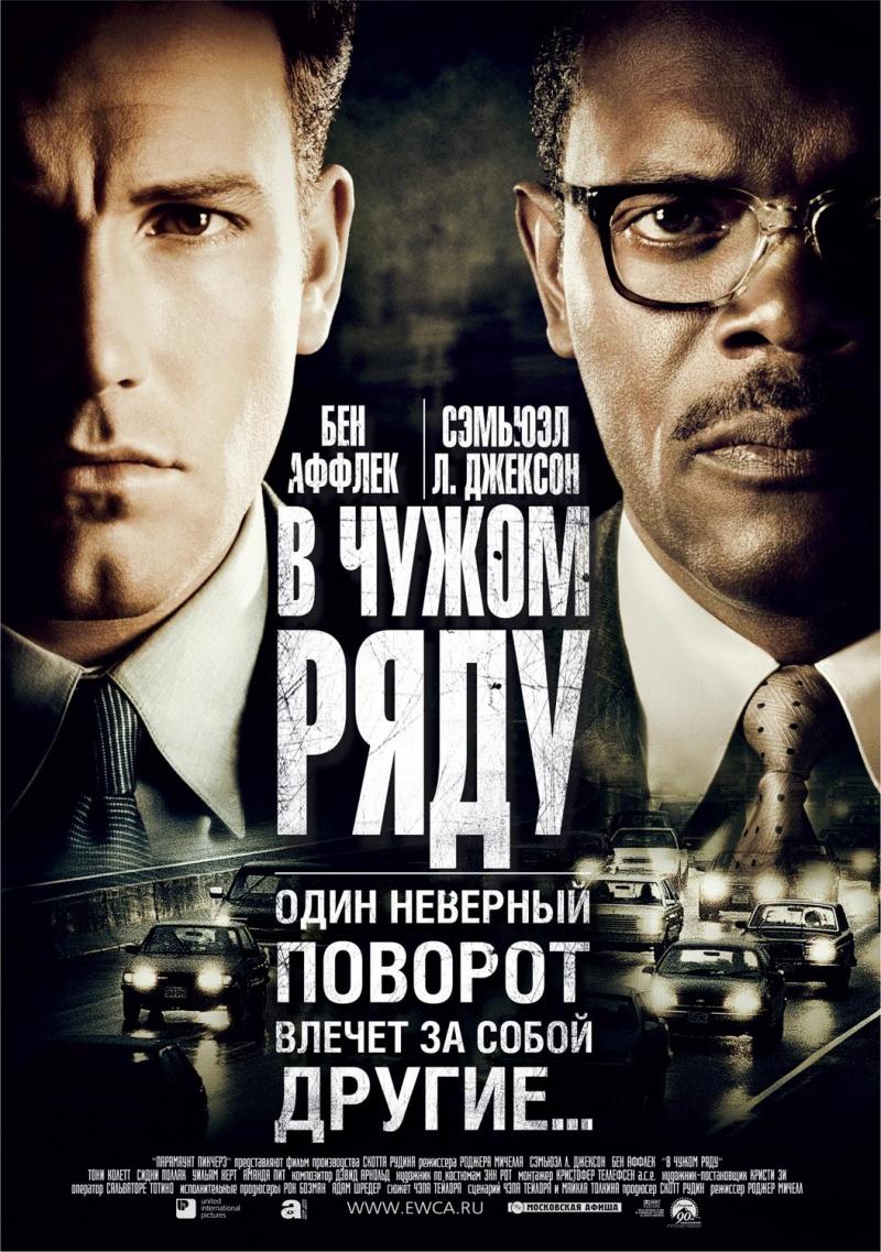 Фильм В чужом ряду, 2002 год