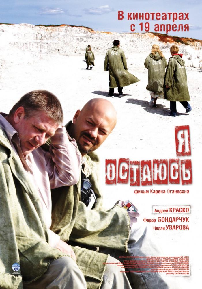 Фильм Я остаюсь, 2007 год