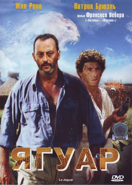 Фильм Ягуар, 1996 год