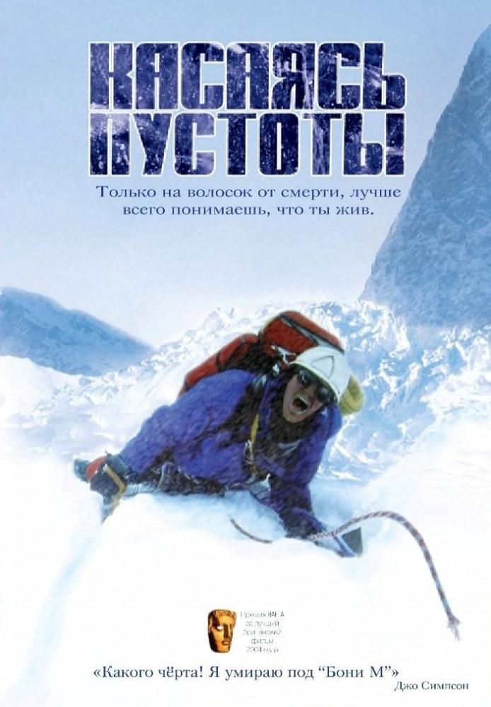 Фильм Касаясь пустоты, 2003 год