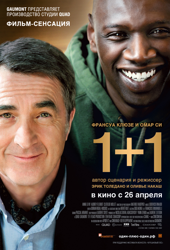 Фильм 1+1 (Неприкасаемые), 2011 год