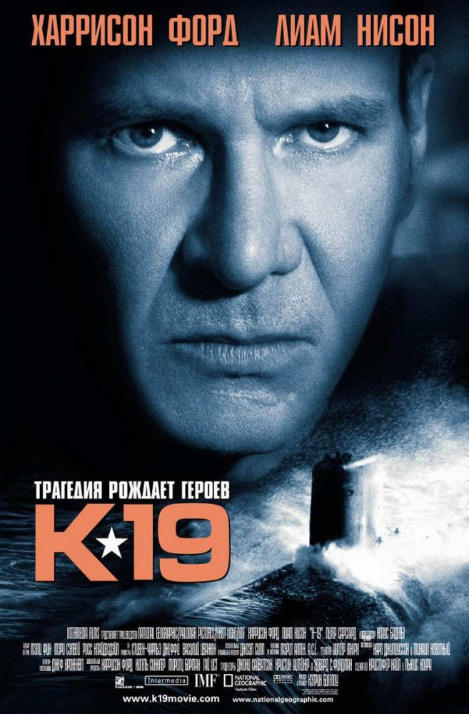 Фильм К-19, 2002 год