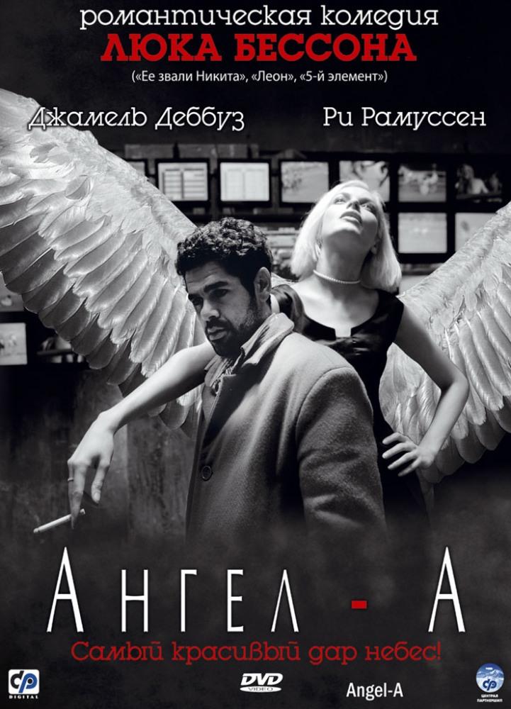 Фильм Ангел-А, 2005 год