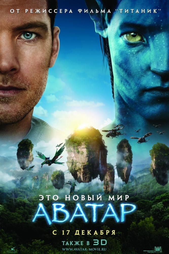 Фильм Аватар, 2009 год