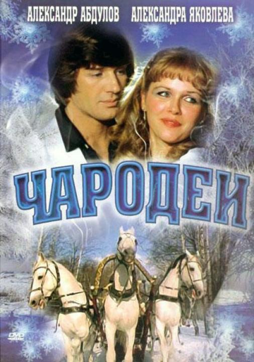 Фильм Чародеи, 1982 год