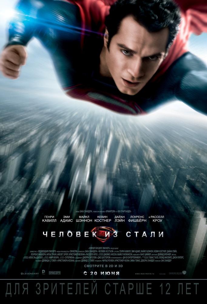 Фильм Человек из стали, 2013 год