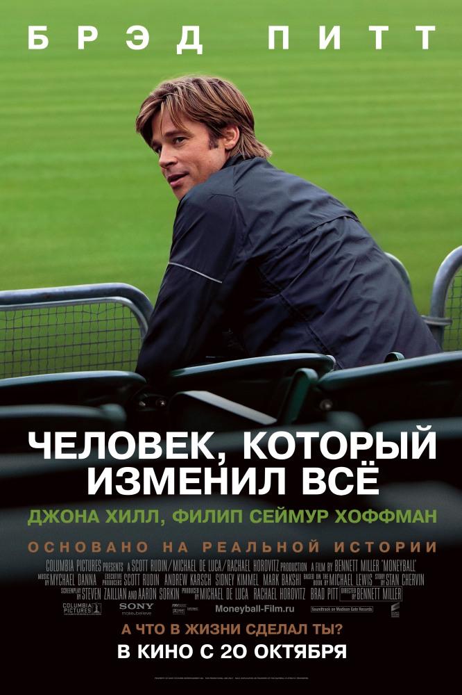 Фильм Человек, который изменил всё, 2011 год