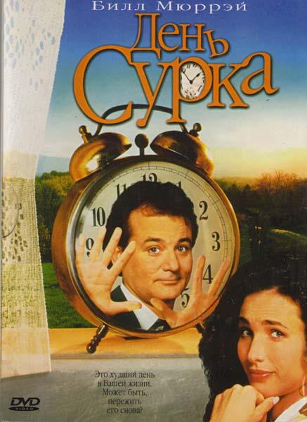 Фильм День сурка, 1993 год