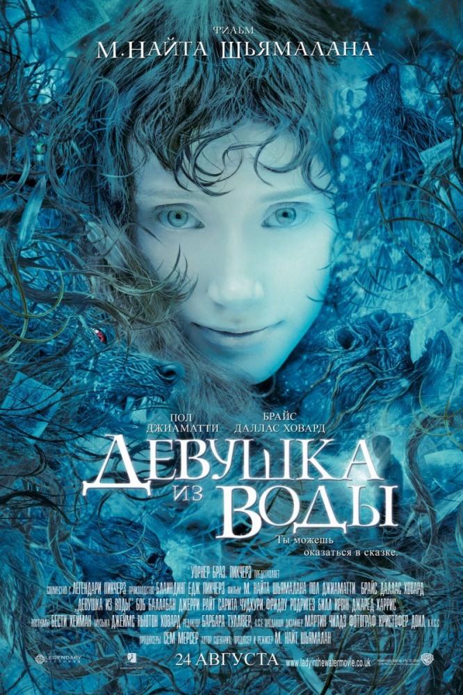 Фильм Девушка из воды, 2006 год