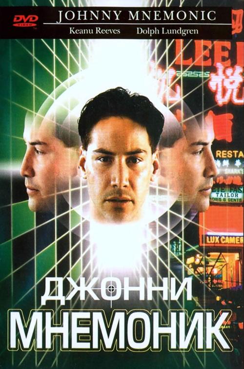 Фильм Джонни Мнемоник, 1995 год