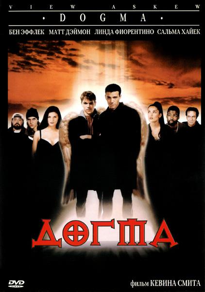Фильм Догма, 1999 год
