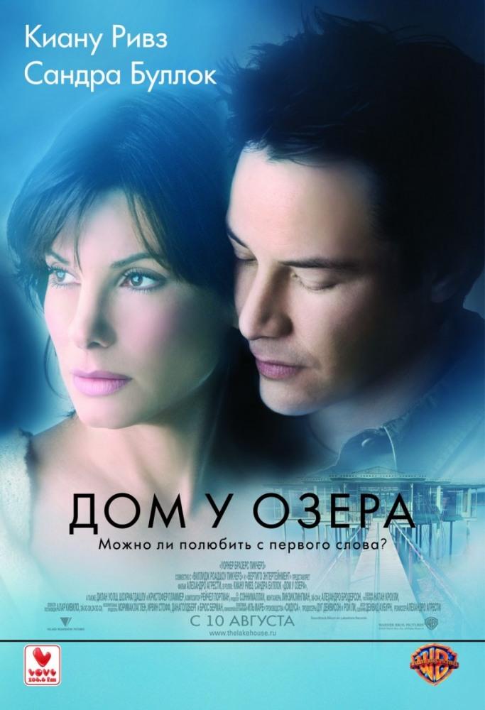 Фильм Дом у озера, 2006 год