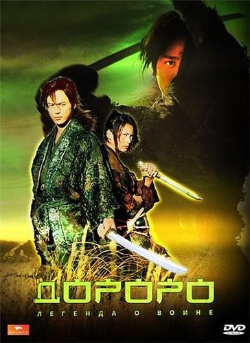 Фильм Дороро: Легенда о воине, 2007 год