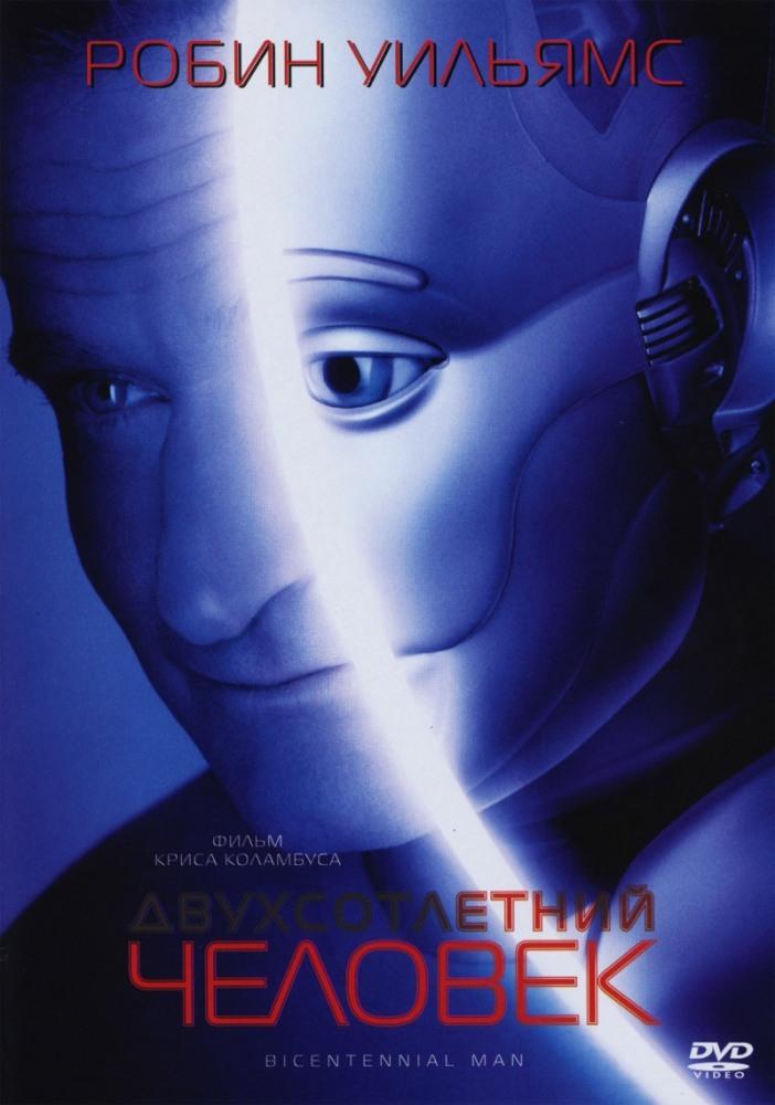 Фильм Двухсотлетний человек, 1999 год