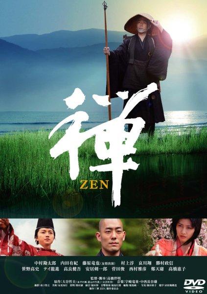 Фильм Дзен (Zen), 2009 год