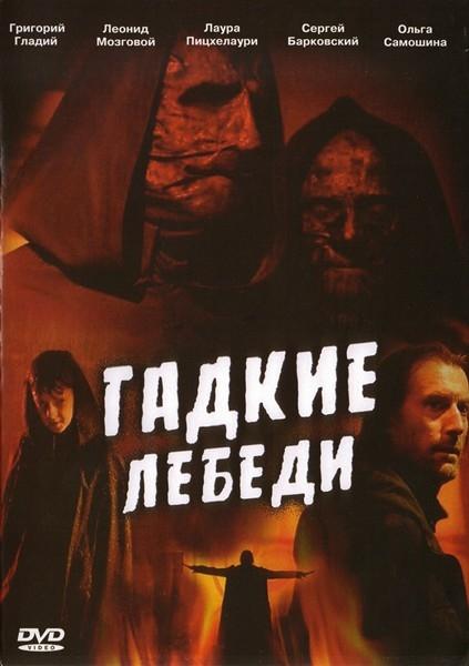 Фильм Гадкие лебеди, 2006 год