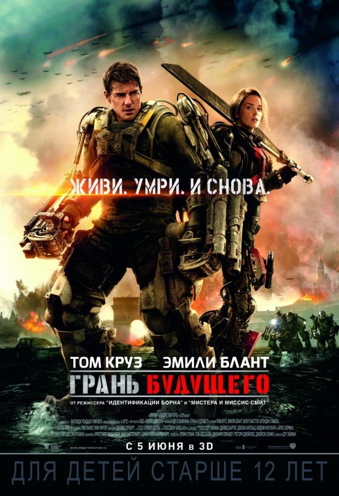 Фильм Грань будущего, 2014 год