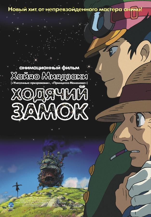 Мультфильм Ходячий замок, 2004 год