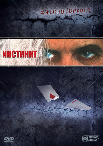 Фильм Инстинкт, 1999 год