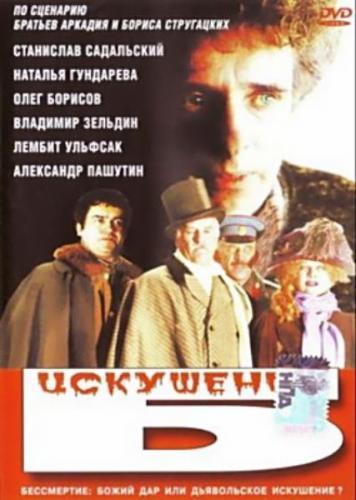 Фильм Искушение Б., 1990 год