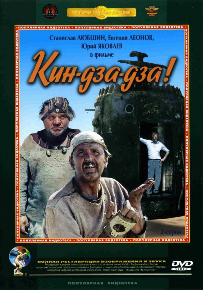 Фильм Кин-дза-дза!, 1986 год