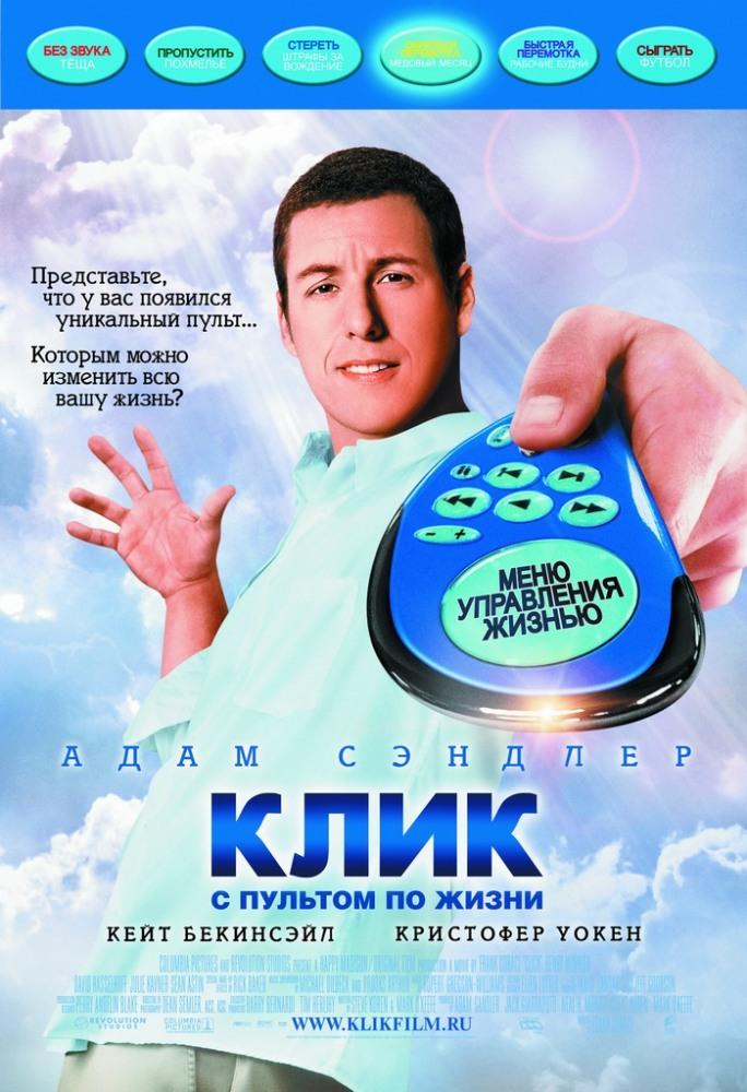 Фильм Клик: С пультом по жизни, 2006 год