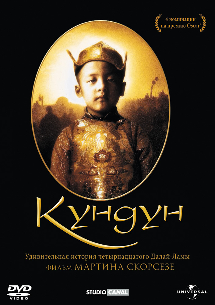 Фильм Кундун, 1997 год