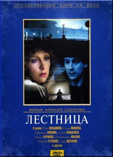 Фильм Лестница, 1989 год