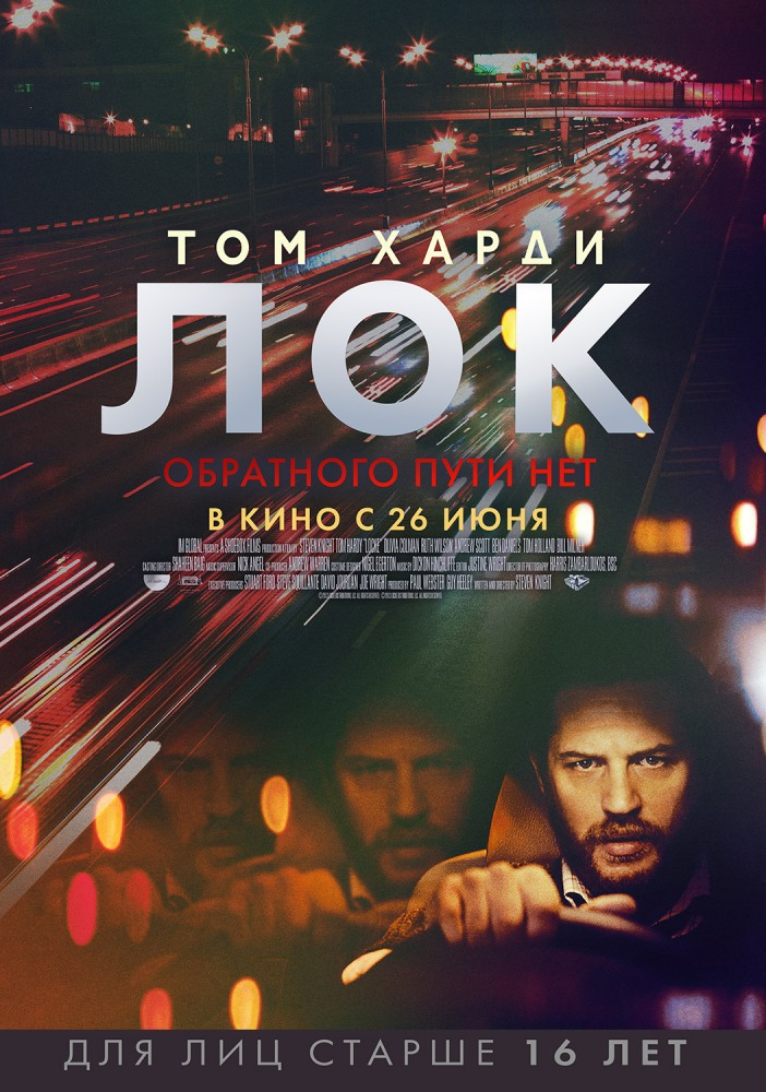 Фильм Лок, 2013 год