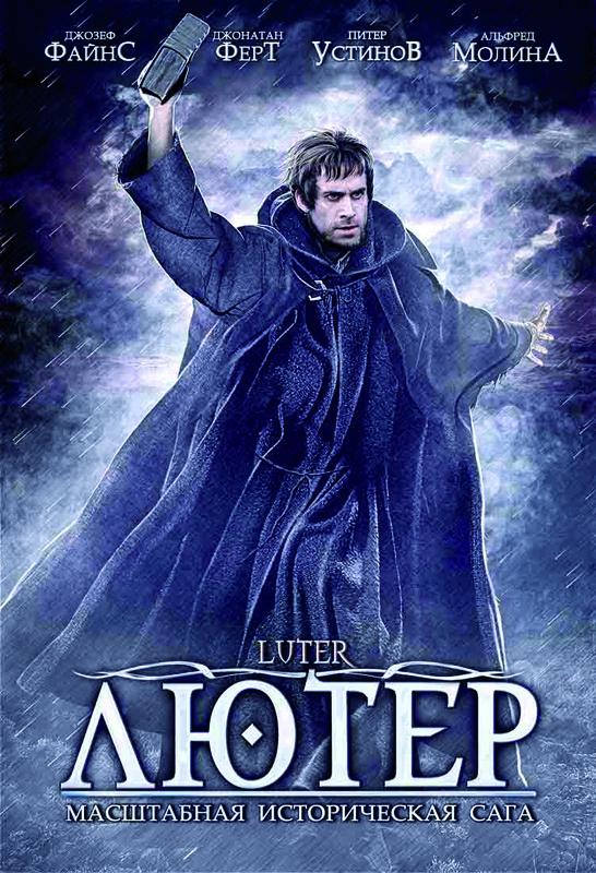 Фильм Лютер, 2003 год