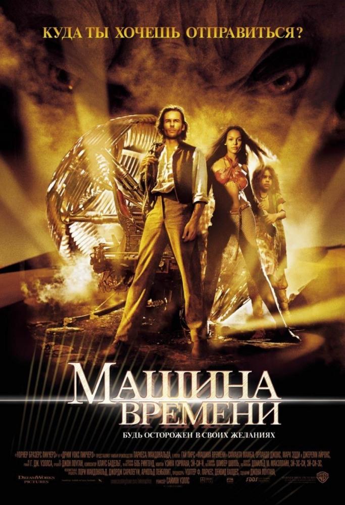 Фильм Машина времени, 2002 год
