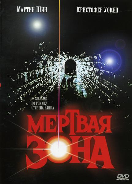 Фильм Мертвая зона, 1983 год