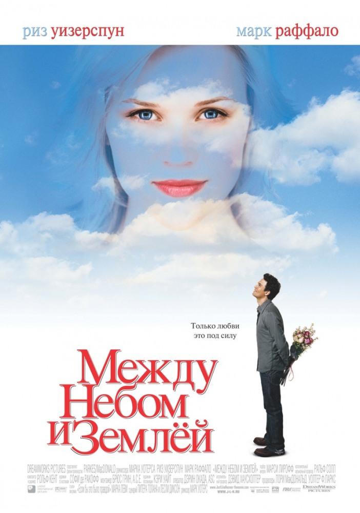 Фильм Между небом и землей, 2005 год