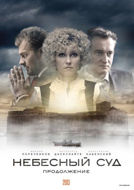 Сериал Небесный суд. Продолжение, 2014 год