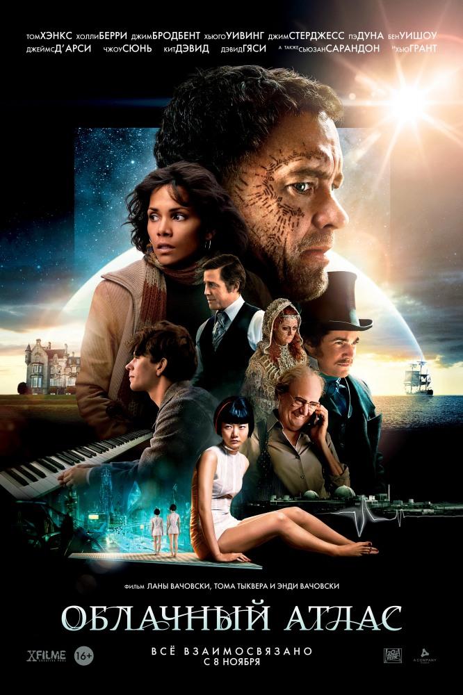 Фильм Облачный атлас, 2012 год