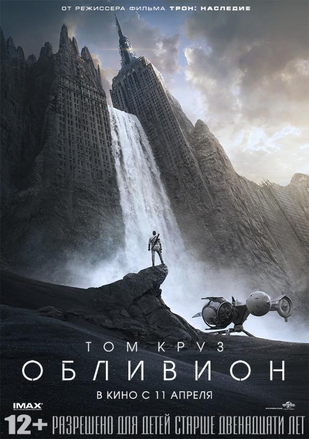 Фильм Обливион, 2013 год