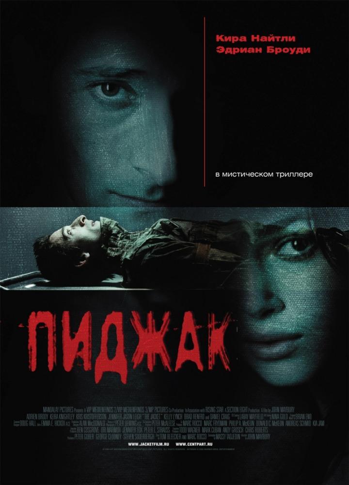 Фильм Пиджак, 2004 год