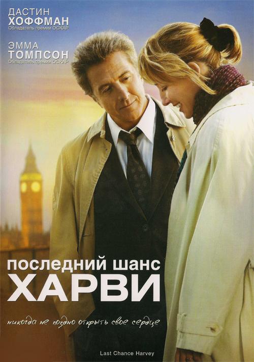 Фильм Последний шанс Харви, 2008 год