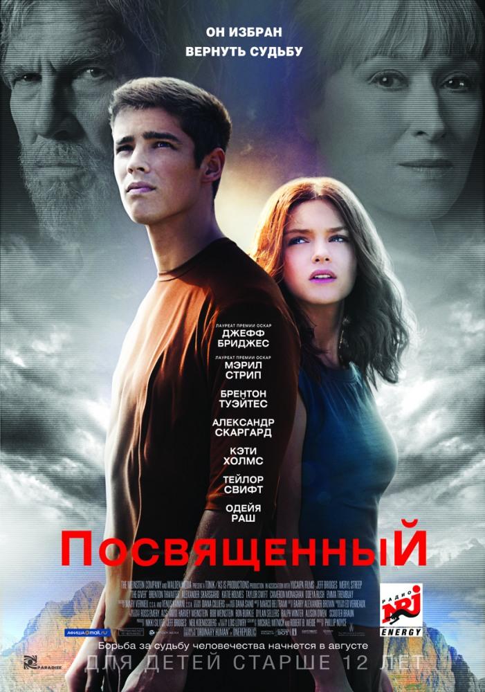Фильм Посвященный, 2014 год