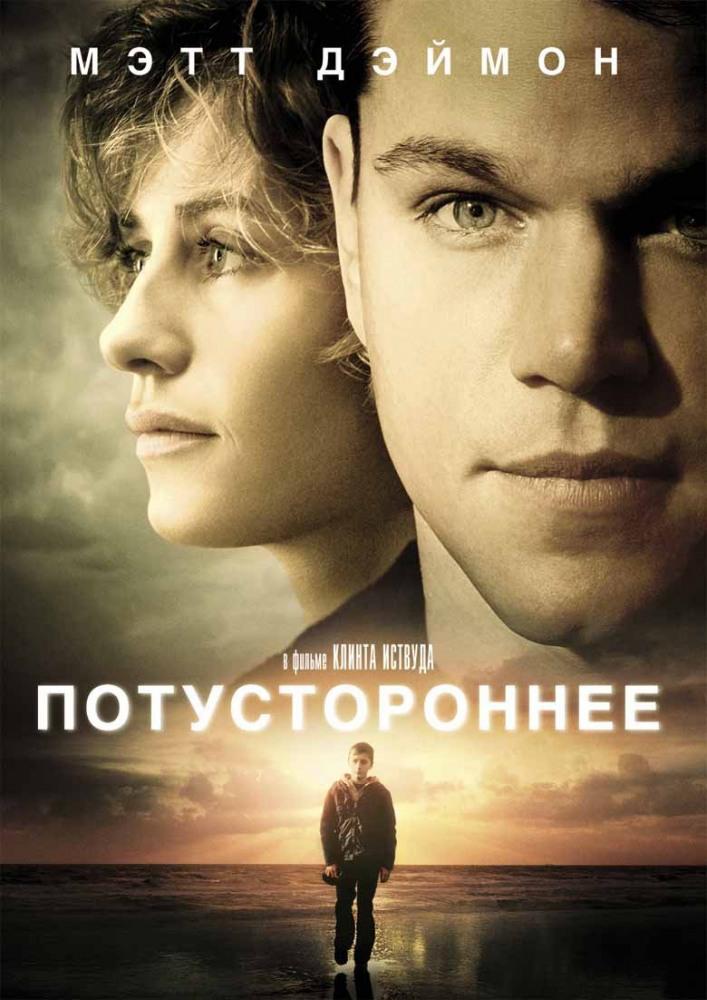 Фильм Потустороннее, 2010 год