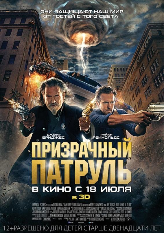 Фильм Призрачный патруль, 2013 год