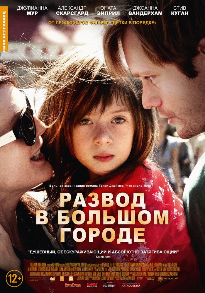 """Фильм """"Развод в большом городе"""", 2012 год"""