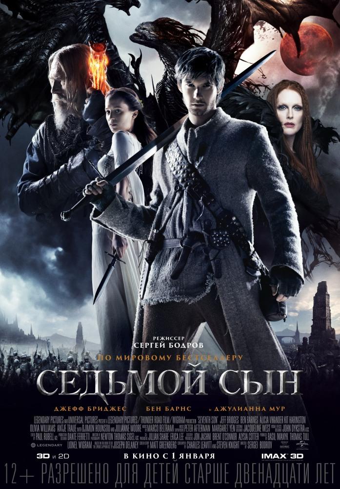 Фильм Седьмой сын, 2014 год