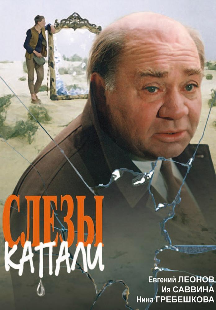Фильм Слезы капали, 1982 год