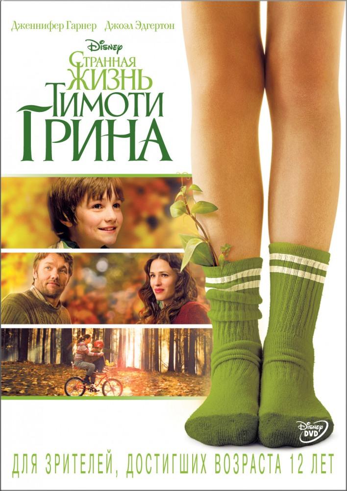 Фильм Странная жизнь Тимоти Грина, 2012 год