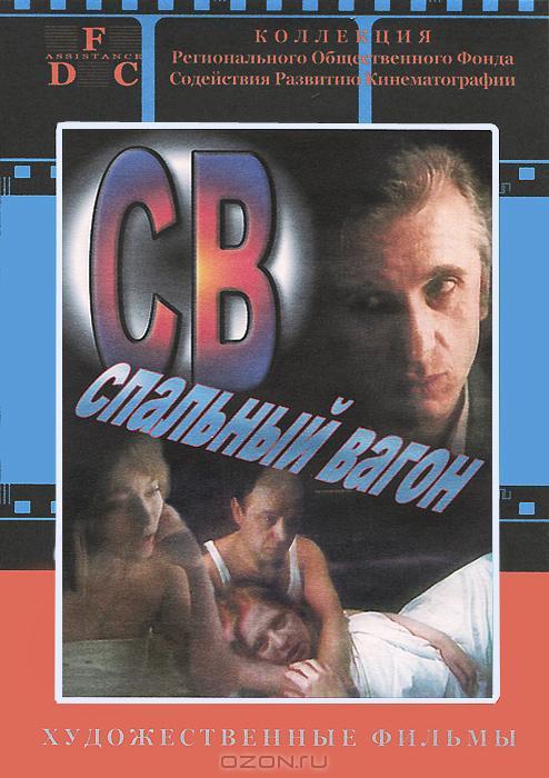 Фильм СВ. Спальный вагон, 1989 год
