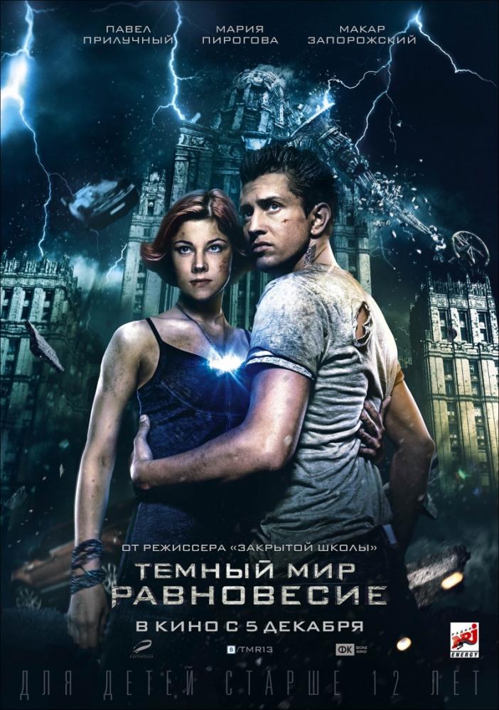 Фильм Тёмный мир: Равновесие, 2013 год